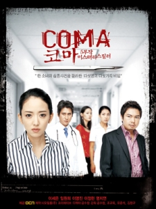 Coma_(TV_series)_promotional_poster